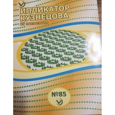 Kuznecovo iplikatorius N85